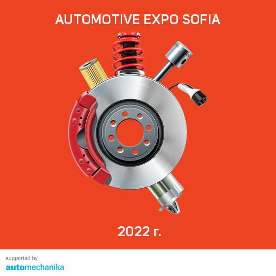 AUTOMOTIVE EXPO SOFIA